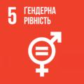 SDG 5 (Ukrainian).png