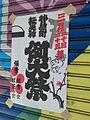 Sakura Tenjin reitaisai poster.jpg