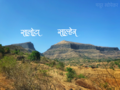 Salher fort trek, साल्हेर, highest fort in maharashtra.png