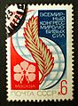 Soviet stamp whitch year 2116.JPG
