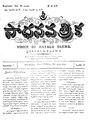 Sree sadhana patrika 10-1-1931.pdf