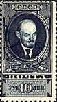 Stamp Soviet Union 1928 309.jpg