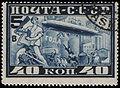 Stamp Soviet Union 1930 360.jpg
