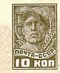 Stamp Soviet Union 1937 CPA344A.jpg