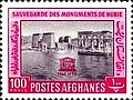 Stamp of Afghanistan - 1963 - Colnect 484861 - Emperor Trajan Kiosk and Temple of Isis Philae Island.jpeg