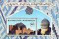 Stamp of Kazakhstan 132.jpg