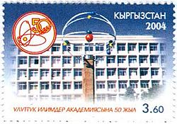 Stamp of Kyrgyzstan nov2004.jpg