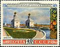 Stamp of USSR Волго-Донской канал. Шлюз 9. 1722.jpg