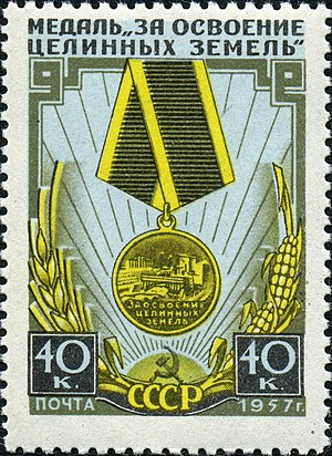 "Medal ""For the Development of Virgin Lands"" - 1957 Soviet postage stamp commemorating the Medal ""For the Development of Virgin Lands"""