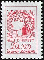 Stamp of Ukraine s20.jpg
