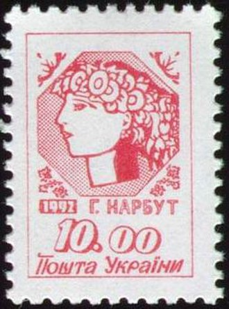 Heorhiy Narbut - Image: Stamp of Ukraine s 20