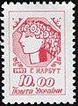 Stamp of Ukraine s20.jpg
