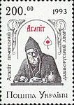 Stamp of Ukraine s51 (cropped).jpg