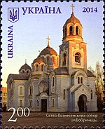 Stamps of Ukraine, 2014-13.jpg