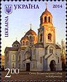 Stamps of Ukraine, 2014-13.jpg