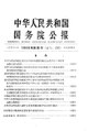 State Council Gazette - 1960 - Issue 36.pdf