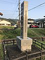 Stele for Sokenji Temple in Iizuka, Fukuoka.jpg