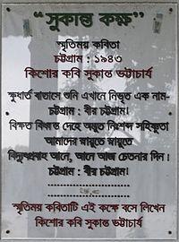 Sukanta Bhattacharya Wikipedia