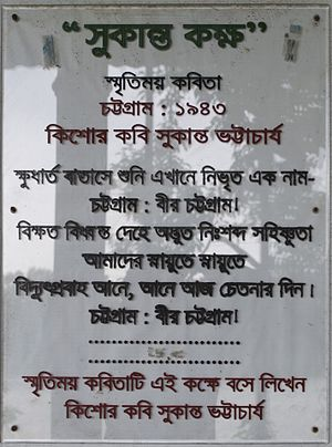 Sukanta Bhattacharya - Plaque dedicated to Sukanta Bhattacharya at Kadurkhil High School, Chittagong, Bangladesh.