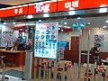 Sukiya-Suzhou Phoenix Plaza.jpg