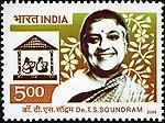 TS Soundram 2005 stamp of India.jpg