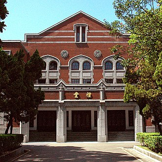 Normal school - A lecture hall dating from the Japanese colonial era at the National Taiwan Normal University in Taipei