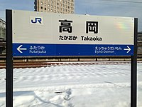 Takaoka Station Sign (Johana Line).jpg