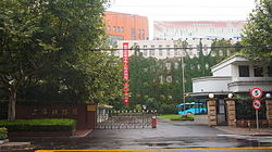 The Gate of Shanghai Railway Bureau.JPG