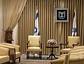 The Meeting Room at the President of Israel Residence (cropped).jpg