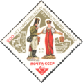 The Soviet Union 1966 CPA 3304 stamp (Porcelain Figurines. Postman and Girl with Yoke, 19th Century (Based on Alexey Venetsianov's Drawings, 1815-1822)).png