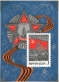 The Soviet Union 1968 CPA 3614 sheet of 1 (Design as CPA 3613, Order of Victory and Guards Ribbon).png