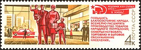 The Soviet Union 1971 CPA 4047 stamp (Family on the Street (National Welfare)).jpg