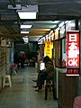 The Street of Fortune Telling 20060206.jpg