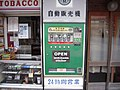 Tobacco shop and vending machine.jpg