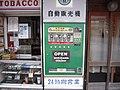 Tobacco shop and vending machine.jpg