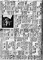 Toyama Nippo(3).jpg