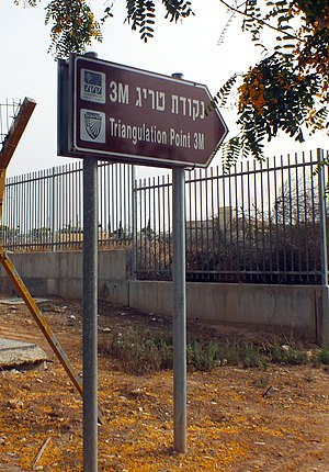 Israeli Cassini Soldner - A trig station sign near Ofakim