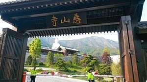 Tsz Shan Monastery - Entrance to the Tsz Shan Monastery