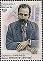 Tumnanyan armenian stamp.jpg