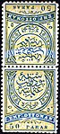 Turkey 1876 strip of two stamps.jpg