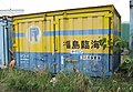 UC1-6 【福島臨海鉄道】.jpg