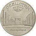 USSR-1989-5rubles-CuNi-Monuments Registan-b.jpg