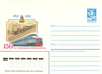 Transport in the Soviet Union - A Soviet envelope celebrating the 150th anniversary of the first railways