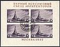 USSR 1937-06-16 Allunion Architects Congress miniature sheet used.jpg