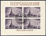 USSR 1937-06-16 Allunion Architects Congress miniature sheet used.jpg