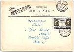 USSR 1957-07-17 cover Moscow-Prague.jpg