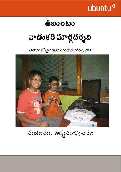 File:UbuntuUserGuideTeluguEbook.pdf