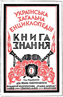 Ukrainian General Encyclopedia 'Book of Knowledge'.jpg