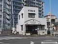 Urawa Police Station Mutsuji Koban1.jpg