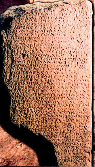 Pistiros - Vetren inscription found near Pistiros (4th century BCE)
